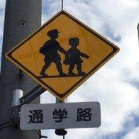 Học sinh Nhật Bản được dạy đi bộ đến trường an toàn